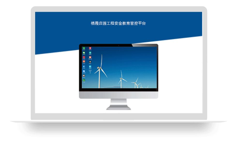 安全教育管控平台与视频安防现场监控系统