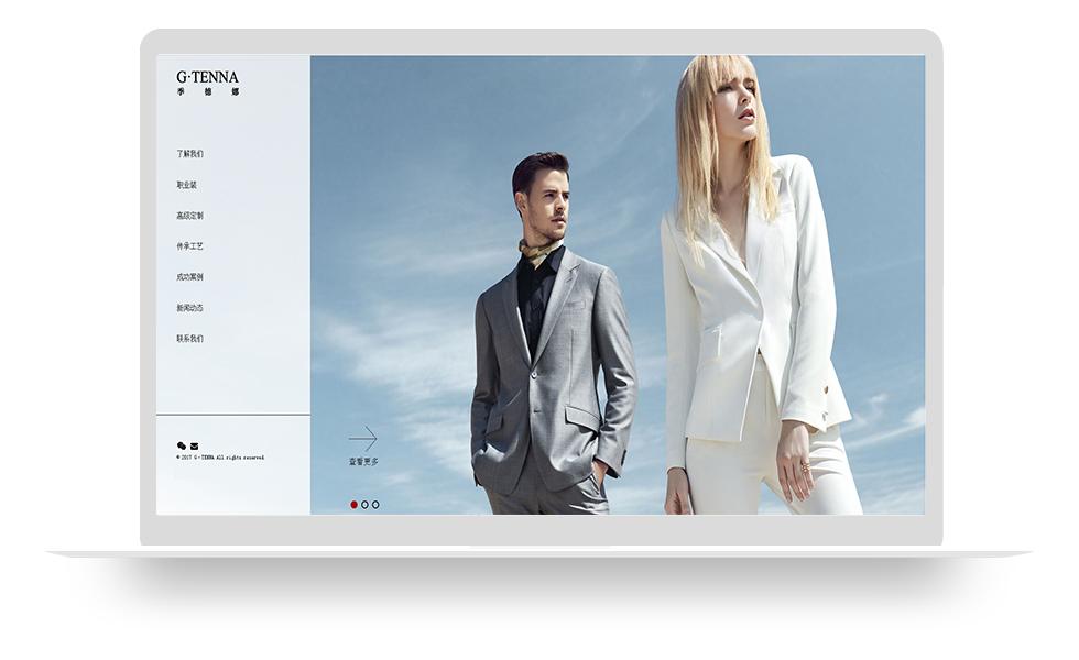 服装品牌网站设计制作