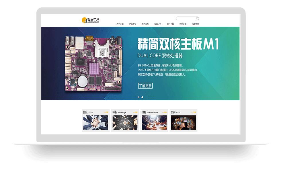 电子元器件公司网站建设